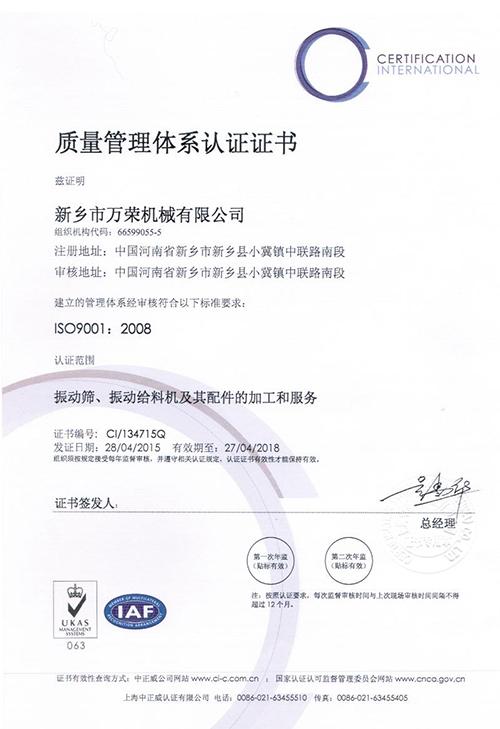 质量认证中文
